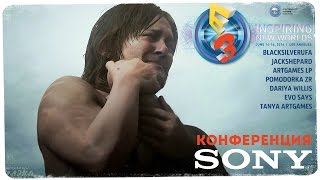 неСерьезная E3:  SONY ● GOD OF WAR, DAYS GONE, RESIDENT EVIL VII, DEATH STRANDING ETC.