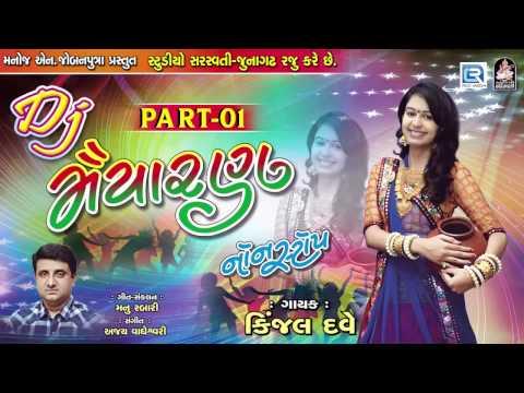 Kinjal Dave 2017 | Dj Maiyaran | Dj Non Stop 2017 | Latest Gujarati Dj Songs | STUDIO SARASWATI