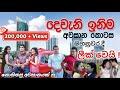 Deweni Inima | Last Episode | Episode 892 27th August 2020 | Tv Derana
