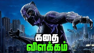 Black panther movie full story explained in tamil