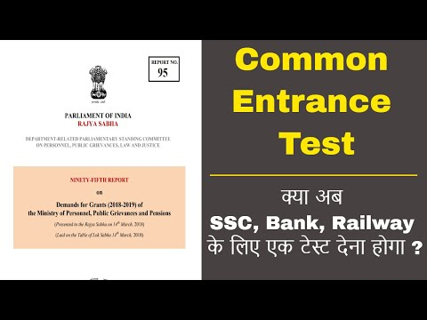 Common Entrance Test (CET) For All SCC, BANK, RAILWAYs etc. Exam ?आपके लिए अच्छा है या बुरा ?
