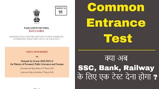 Common Entrance Test (CET) For All SCC, BANK, RAILWAYs etc. Exam ?  आपके लिए अच्छा है या बुरा ?