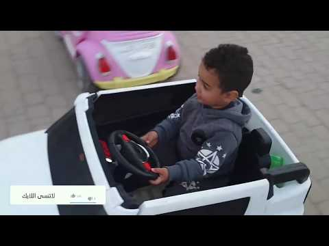 نوفل الصغير مستمتع بقيادة السيارة