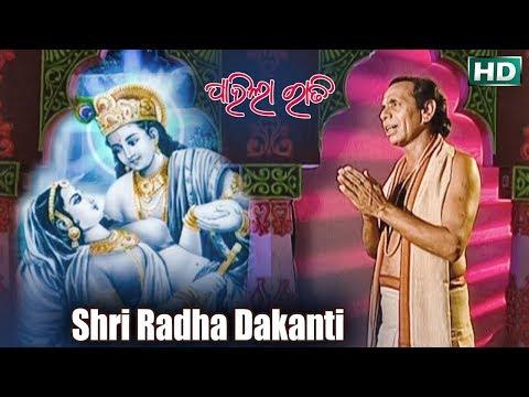 SHRI RADHA DAKANTI ଶ୍ରୀରାଧା ଡାକନ୍ତି || Album-Pahila Rati || Dukhishyam Tripathy || Sarthak Music