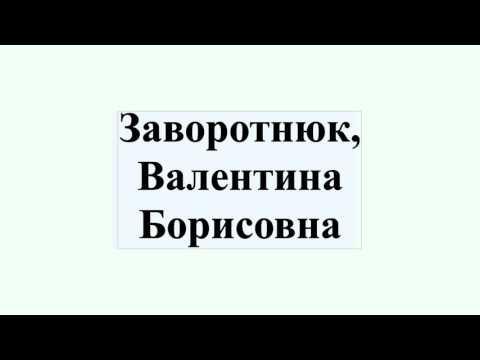 Заворотнюк, Валентина Борисовна
