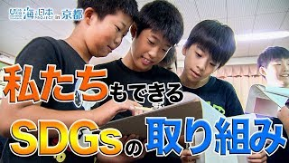 子どもと海のSDGs学習 岩倉北小学校 日本財団 海と日本PROJECT in 京都 2019 #14