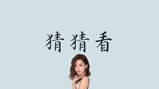 Download lagu 曾之喬 Joanne Tseng 【 猜猜看 Guess 】    偶像劇【稍息立正我愛你】片尾曲 歌詞  ( 至簡美詞版 )