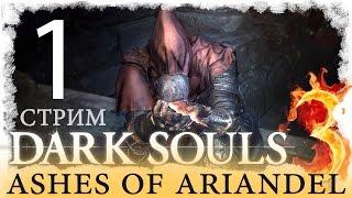 видео Dark Souls 3: Ashes of Ariandel: дата выхода на PC, системные требования на PC