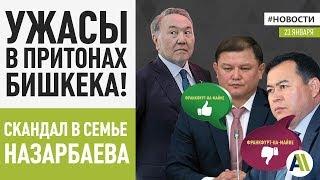 Ужасы в ПРИТОНАХ БИШКЕКА и СКАНДАЛ в семье НАЗАРБАЕВА \ Новости 23.01.2020