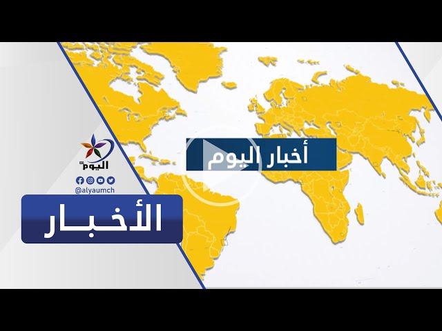 اليوم السابع  قناة اليوم 31-07-2021