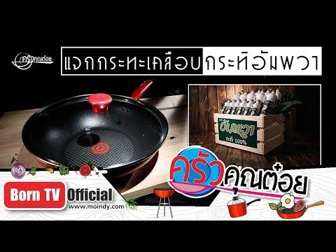 ต้มกะทิผักรวมกุ้งสด ร้านครัวนาคอน - วันที่ 29 Apr 2019