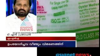 Used IV set in Trivandrum Medical college :Asianet News  Exclusive