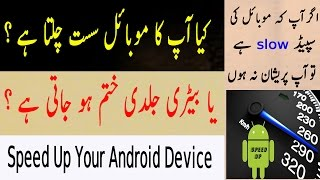 speed up your android device without installing any software urdu hindi