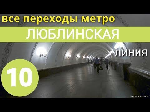 Люблинская линия метро. Все переходы // 1 августа 2019