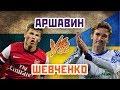 Поделки - ШЕВЧЕНКО vs АРШАВИН - Один на один