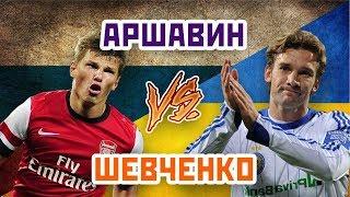 ШЕВЧЕНКО vs АРШАВИН - Один на один