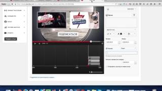 10 урок   YoTube   Как ставить аннотации на видео