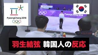 羽生結弦の決勝戦を見た韓国人(平昌2018) 羽生結弦 検索動画 12