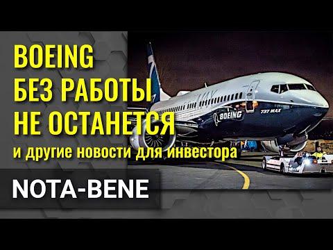 Годовой прогноз по рынку Boeing. Кевин О'Лири удвоит криптоактивы. Disney ушёл в кинотеатры