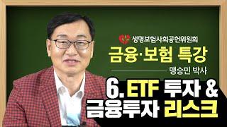 금융보험특강(6. ETF 투자 & 금융투자 리스…