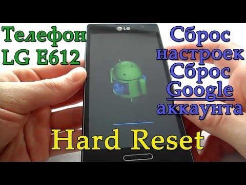 LG E612. Hard Reset. Сброс настроек. Сброс гугл аккаунта