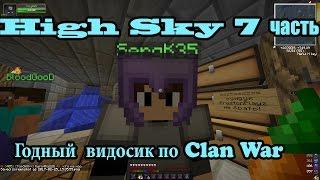 [High-Sky]Clan War #7 - PvP - Клановые войны - Самый годный выпуск