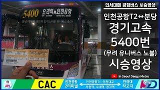[화][ISDM][KD운송그룹]현대 유니버스 노블 우등 28석 EURO6 타봤습니다[KD그룹최초버스시승기]