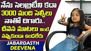 Jabardasth Deevena Funny Interview | Yodha and Deevena About Jabardasth | Extra Jabardasth