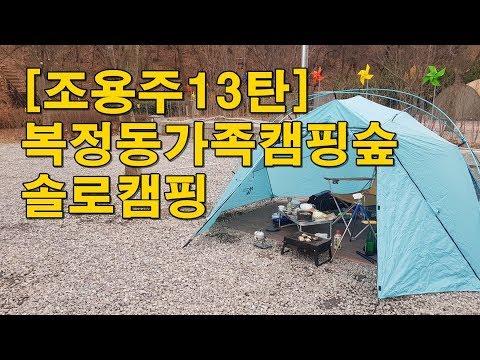 [조용주13탄]복정동가족캠핑숲 솔로캠핑 [연�
