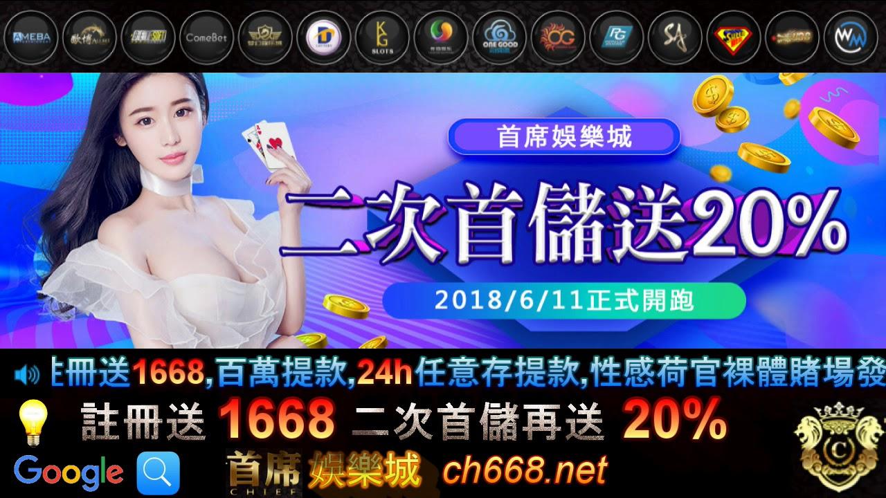 首席娛樂城 ch668.net - YouTube