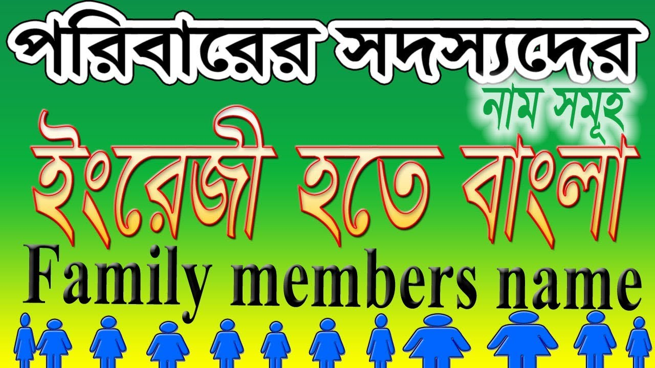 Family Members Name From English to Bengali | Bengali language Bangla to  English