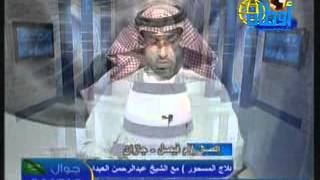 إبن سيرين  الشيخ عبدالرحمن رؤيا الثعبان