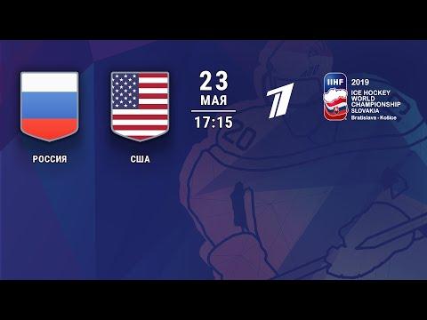 Россия - США. Четвертьфинал. Чемпионат мира по хоккею 2019