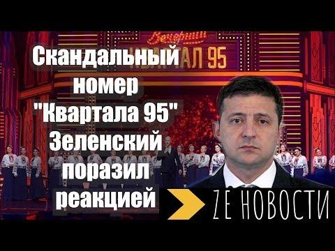"""Скандальный номер """"""""Квартала 95"""""""": Зеленский поразил реакцией  """""""