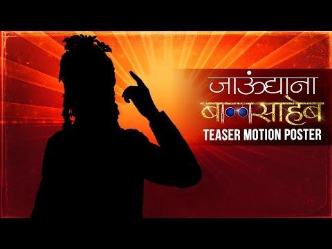 Jaundya Na Balasaheb - Marathi Movie Motion Poster - Ajay Atul