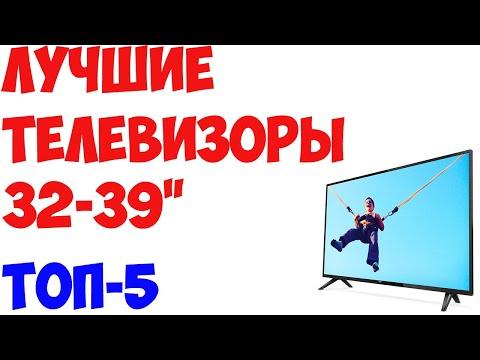 ТОП-5. Лучшие телевизоры 32-39 дюймов 2019 года! 📺