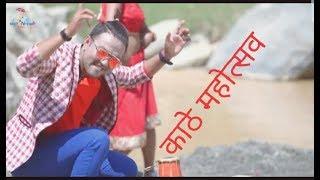 Rastriya Kathhe Lok Dohori Mahotsav 2076/2020
