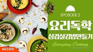 요리 독학 ep2 통삼…