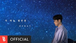 [M/V] LetterFlow(레터플로우) - As much as the stars in the sky(저 하늘 별만큼)