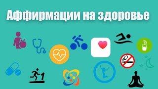 Аффирмации на здоровье ★ Лучшие аффирмации для здоровья и исцеления от гипнолога Елены Вальяк! ★