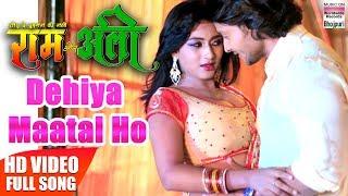 Dehiya Maatal Ho | TOD DE DUSHMAN KI NALI RAM AUR ALI | BHOJPURI SONG | HD FULL VIDEO 2019