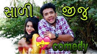 Download સાળી જીજુ - sali jiju comedy || dhaval domadiya Mp3 and Videos