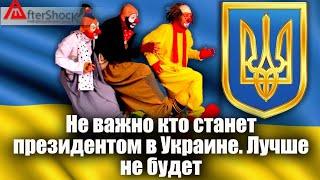 Не важно кто на Украине станет президентом. Дальше будет только хуже