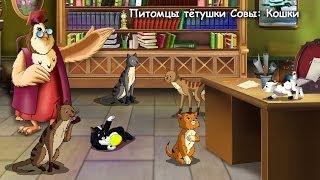 Мои домашние питомцы - Кошки (Уроки тетушки Совы) серия 6