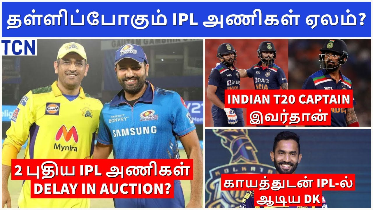 IPL 2022 New teams auction : Delay in auctions? | New Indian T20 captain Rohit? | IPL News Tamil