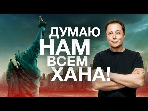 Почему Илон Маск ускорит покорение планеты Марс? Роботы аватары 2019 и как сделать бэкап мозга!