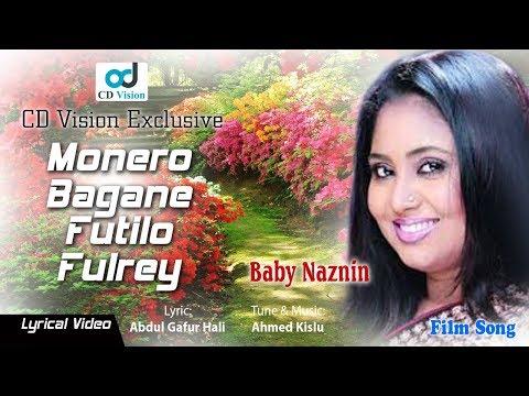 Monero  Bagane Futilo Fulrey | Baby Naznin | New bangla video Song 2017 | CD Vision