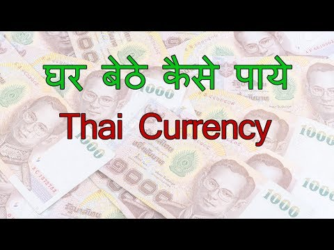 how to exchange indian currency into thai currency Baht online for thailand trip in hindi