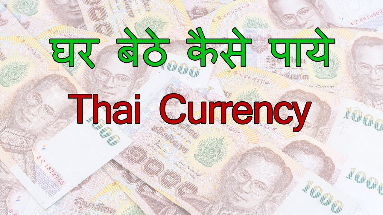 How To Exchange Indian Currency Into Thai Baht Online For Thailand Trip In Hindi