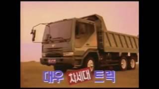 한국 자동차 광고 모음 3탄 - 90년대 대형 트럭 광…